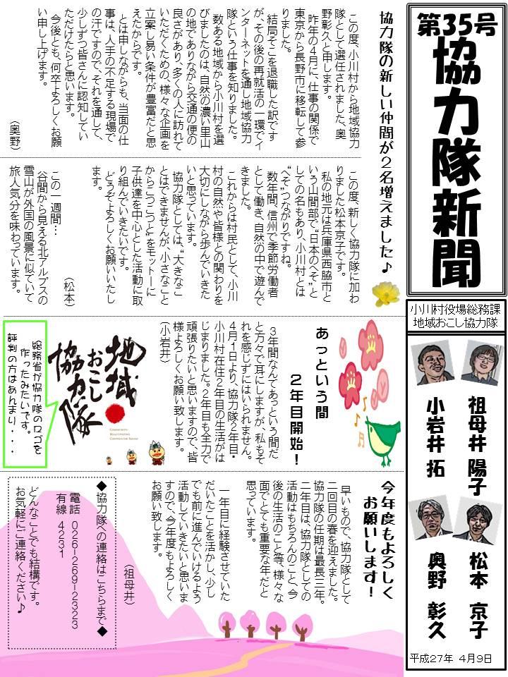 第35号協力隊新聞1