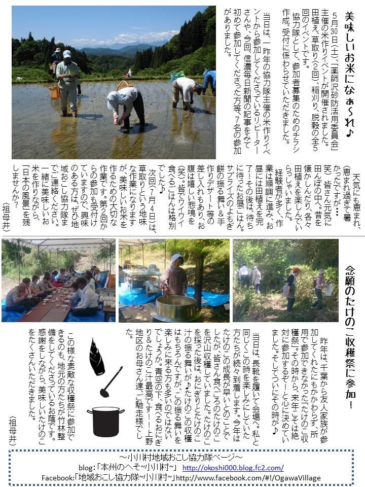 第36回協力隊新聞4