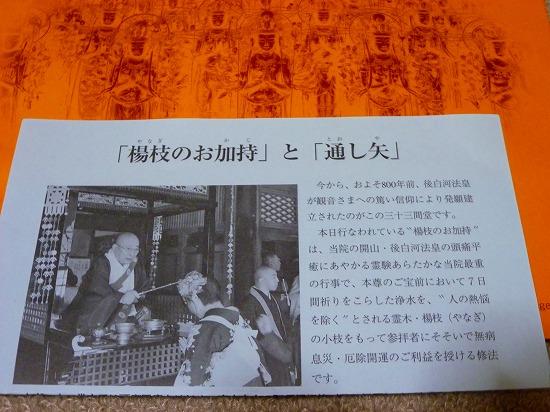 15,1,18三十三間堂 (5)