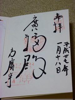 15,1,18方広寺 (5)