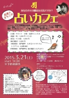 20150320 占いカフェ1-01
