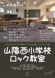 20150523 山陽西小学校ロック教室上映会-01