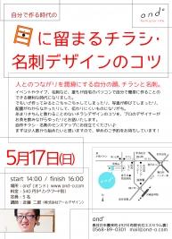 20150517 目に留まるチラシデザイン-01