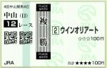 au_20141214_nakayama12_fuku.jpg