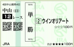 au_20141214_nakayama12_tan.jpg