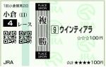 ti_20150208_kokura04_fuku.jpg