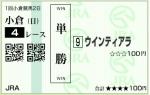 ti_20150208_kokura04_tan.jpg