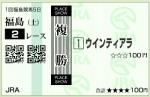tia_20150425_fukushima02_fuku.jpg