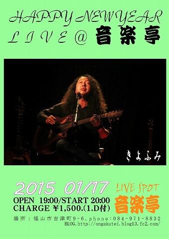 きよふみ2015 01
