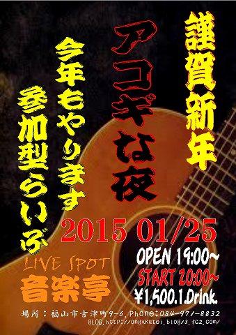 アコギな夜2015 01