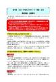 デコポン注意事項2015 1p