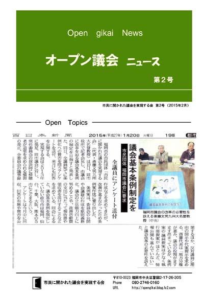オープン議会ニュース2号1