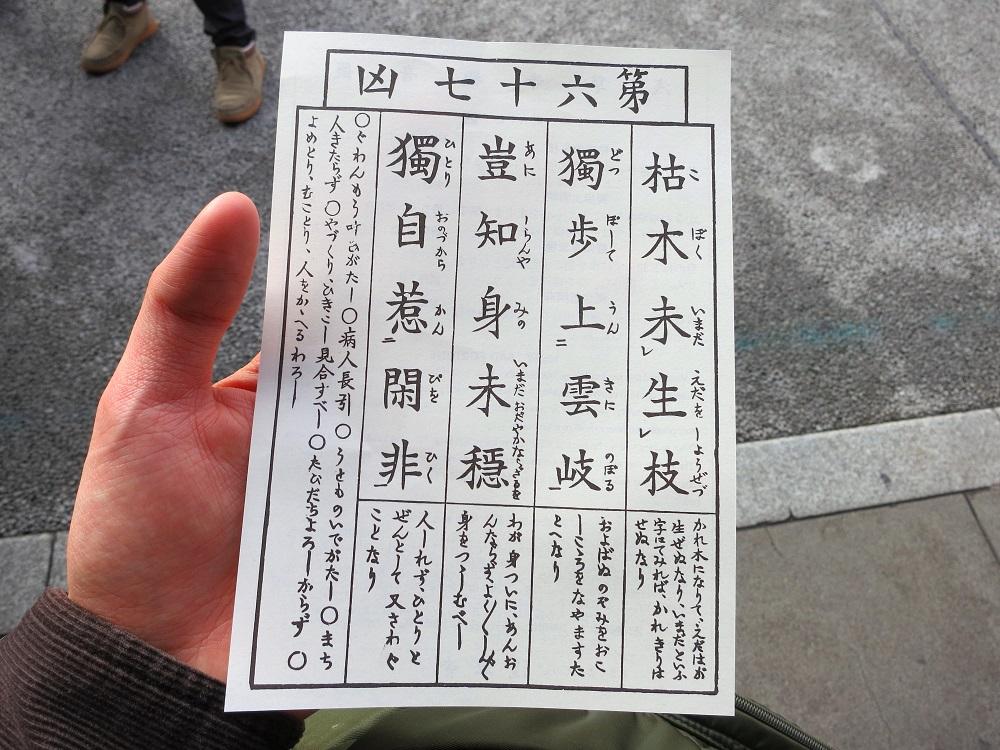 2014浅草寺みくじ