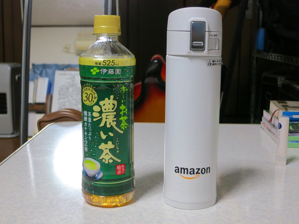 Amazon水筒1