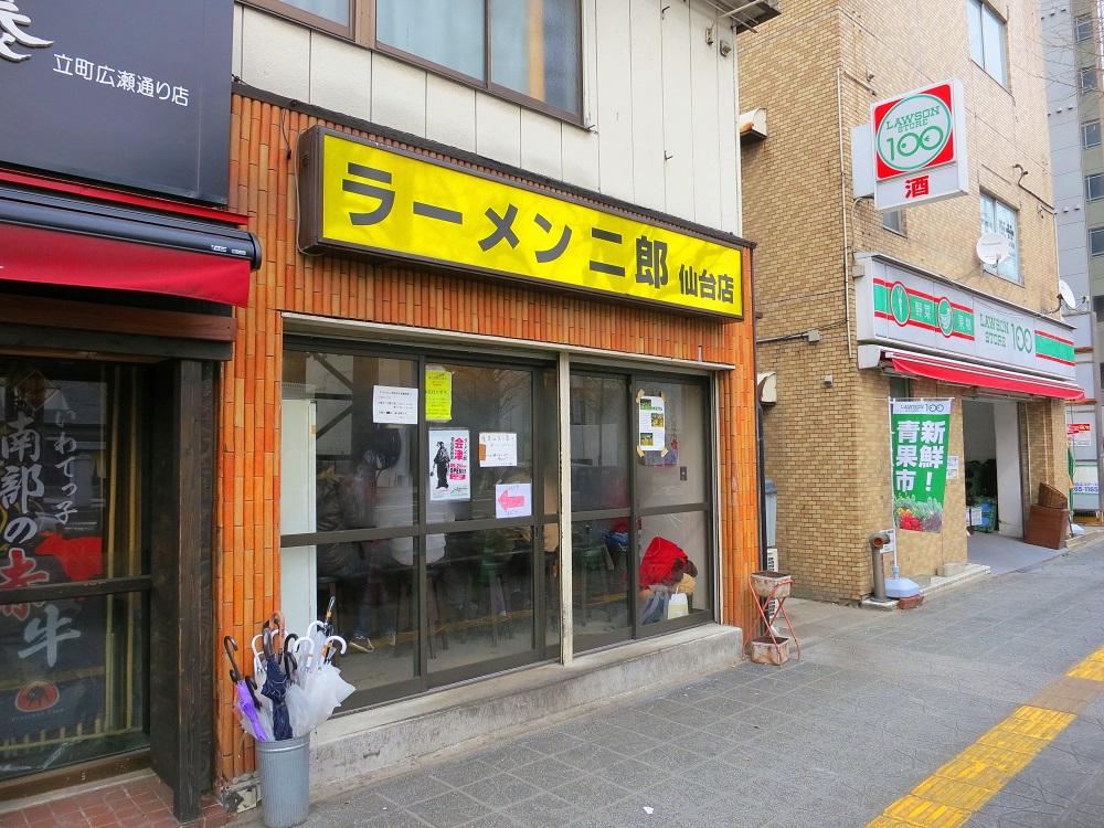 仙台二郎1