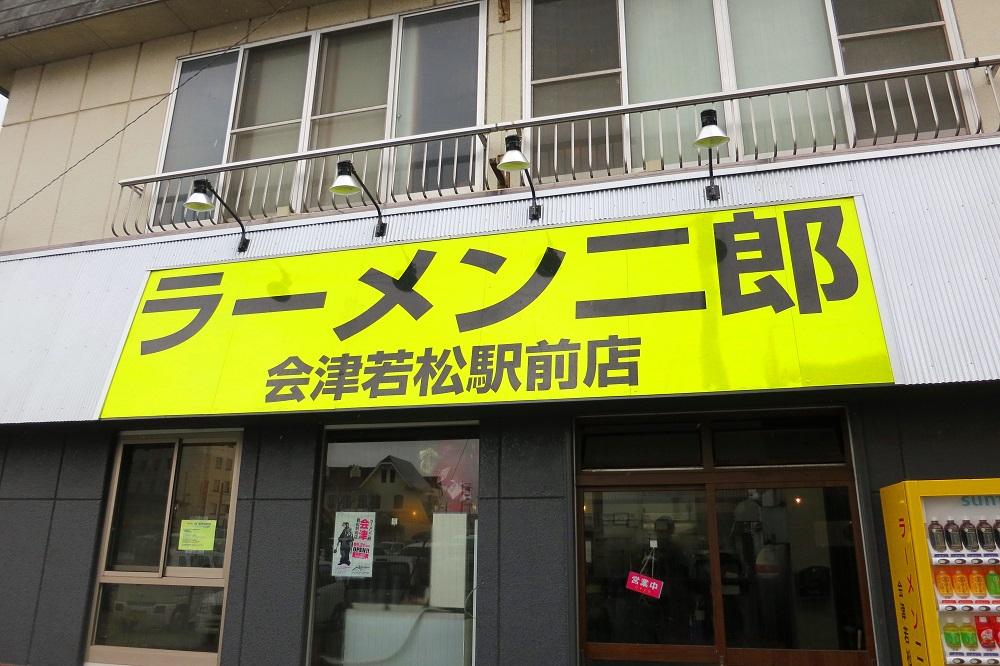 会津若松店1