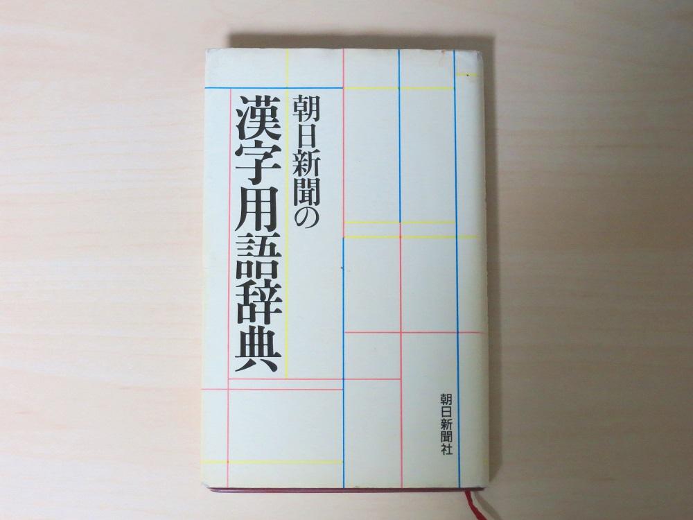朝日新聞の漢字用語辞典1