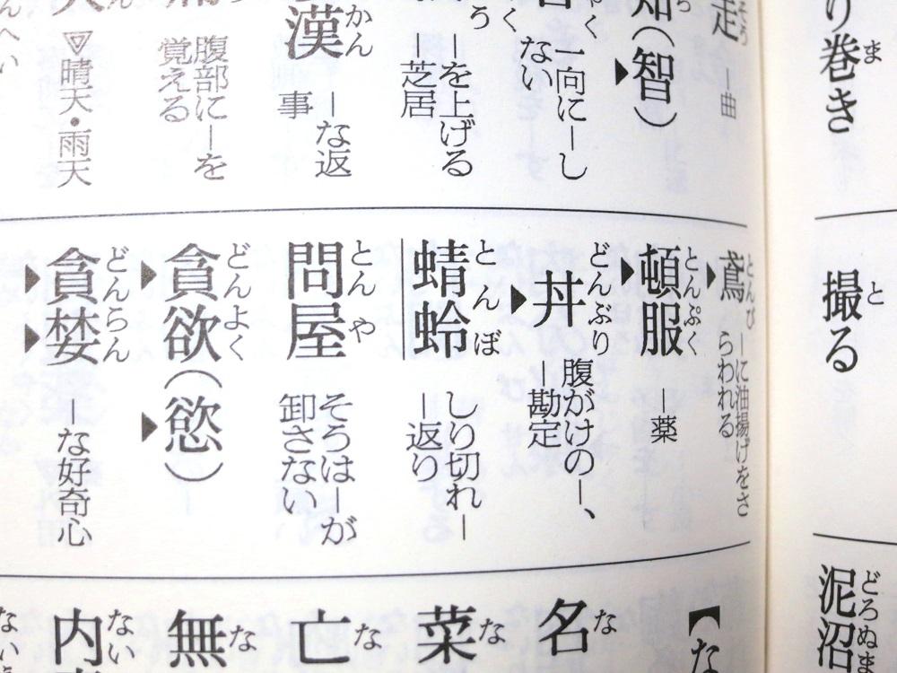 朝日新聞の漢字用語辞典3