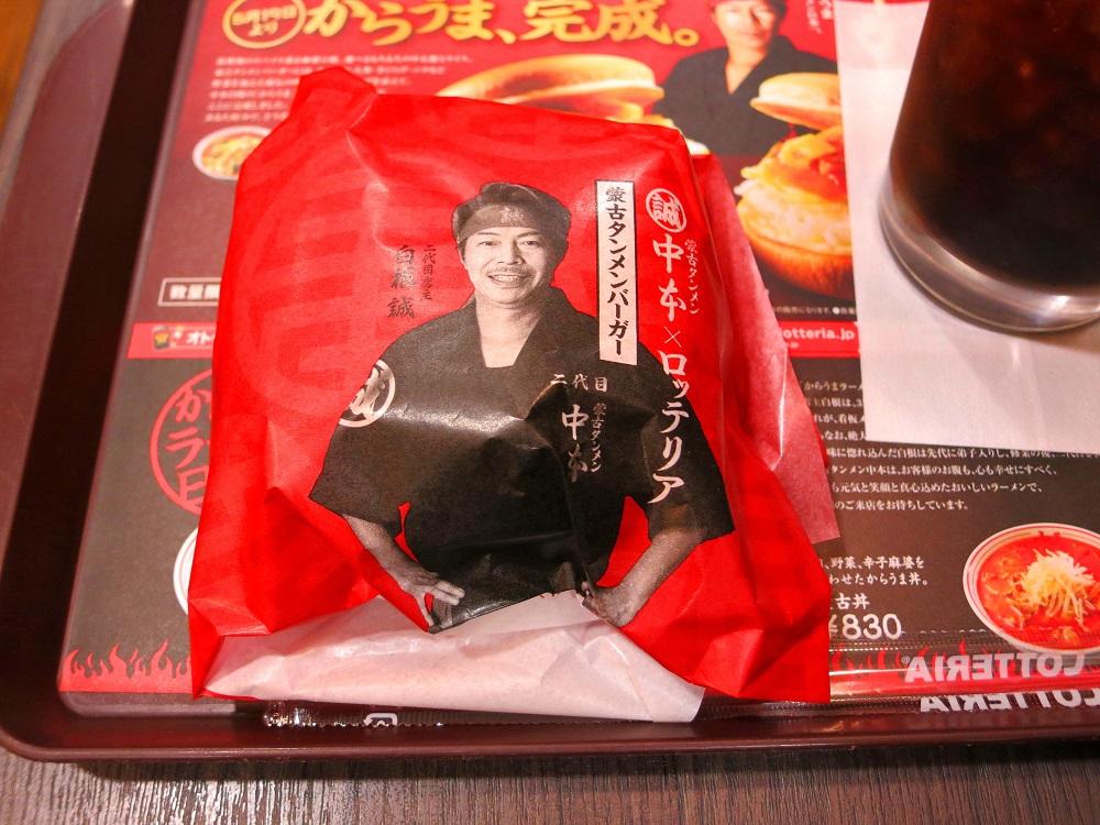 蒙古丼バーガー1