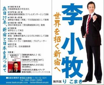 元支那人・李小牧(リー・シャオムー)が民主党推薦