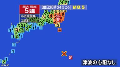 小笠原諸島と神奈川県で震度5強 津波なし