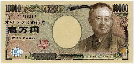 オリックス銀行券
