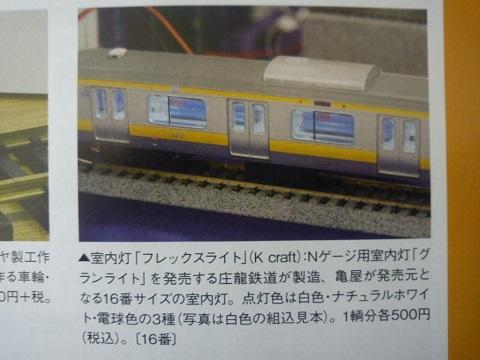 150524_亀屋ブログ_03