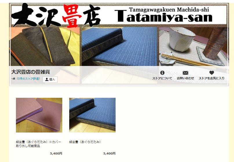 クリックすると、東京都町田市玉川学園の畳屋 大沢畳店の畳グッズ・雑貨のお店、Yahoo ショップへ移動します。