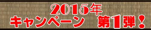 2015年1月 町田市畳屋 大沢畳店のキャンペーン第1弾!! 各 先着3名様