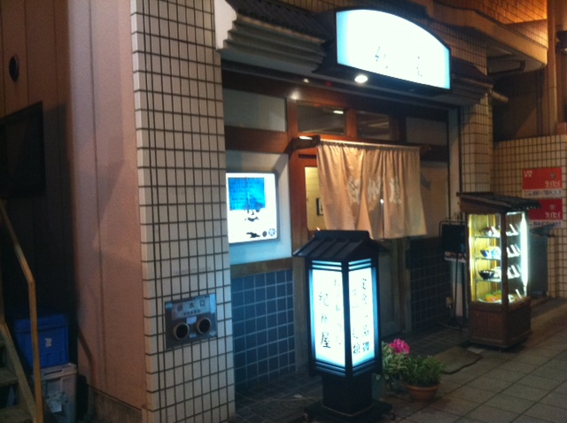 紀州屋桜川.JPG