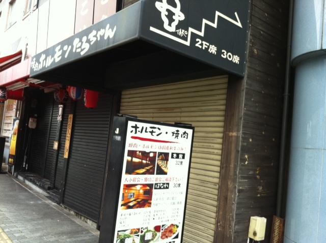 たろちゃん大正橋店