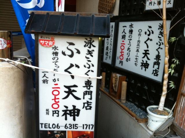 ふぐ天神梅田本店