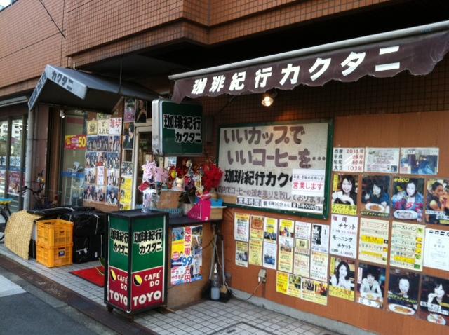 珈琲紀行カクタニ