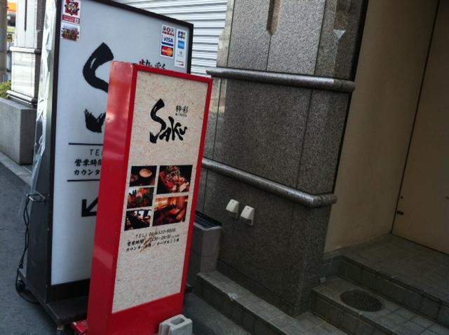 粋彩SAKU