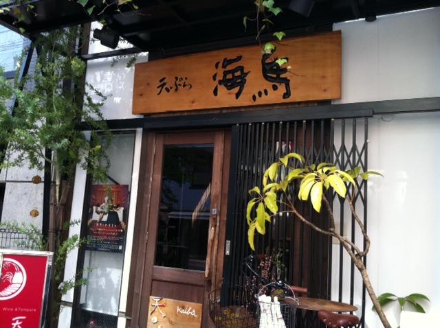 天ぷら 海馬 北堀江