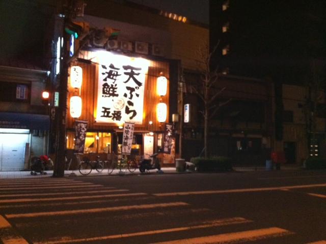 五福 阿波座店