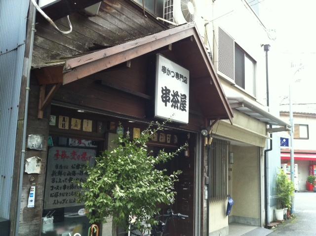 串茶屋九条