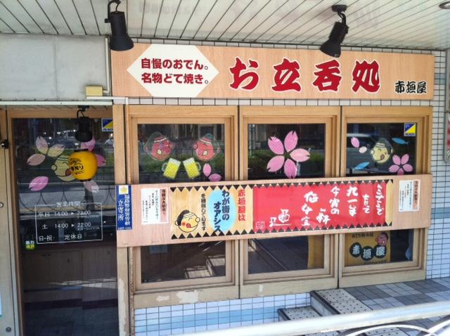赤垣屋野田阪神店