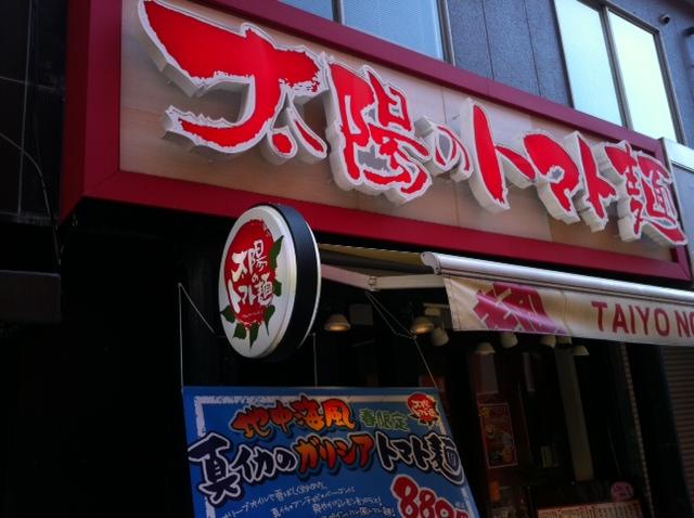 太陽のトマト麺福島