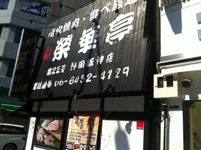 榮華亭野田阪神店