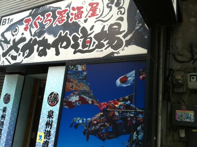 さかなや道場堺筋本町