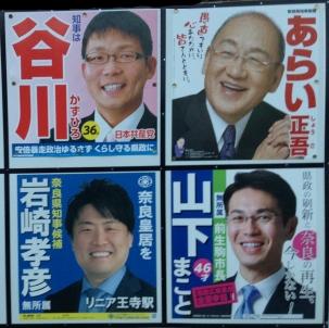 2015奈良県知事選挙候補者