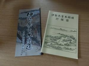 20150221_0奈良街道冊子