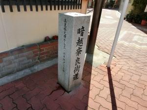 20150221_6奈良街道道標