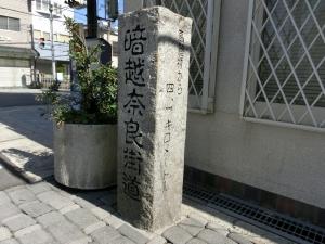 20150221_7奈良街道道標