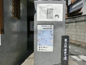 20150221_13奈良街道道標