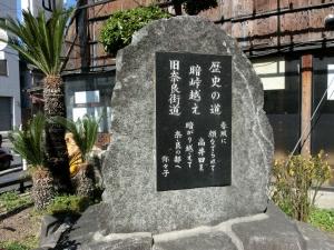 20150221_12奈良街道道標