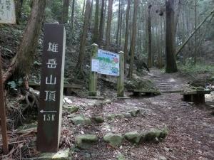 20150321_10雄岳道標