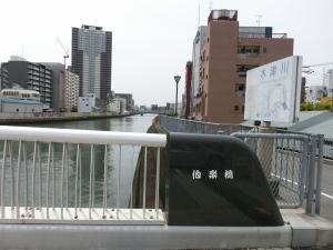 20150412_17伯楽橋