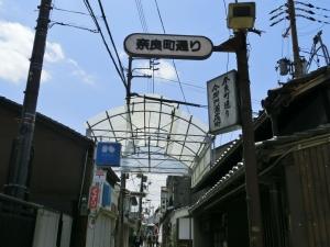 20150417_27奈良町通り